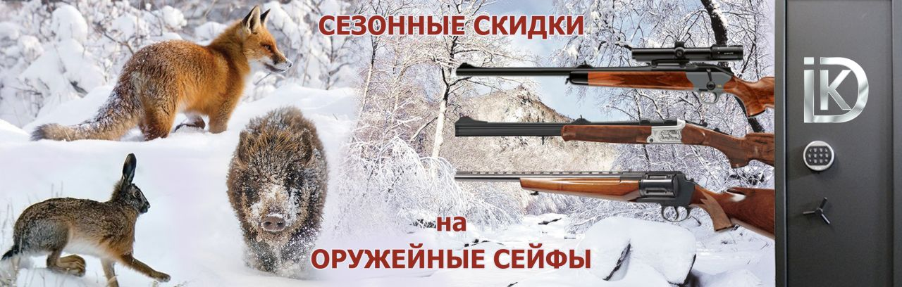 Приобрел ружье - приобрети правильный сейф
